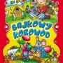 bzb_bajkowy_korowod